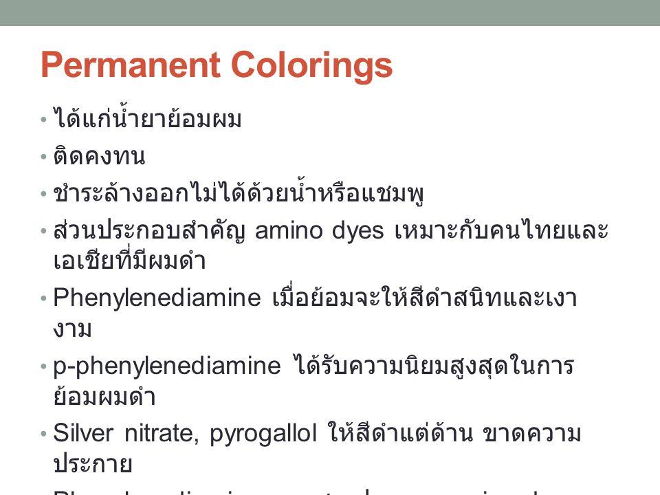 Permanent Colorings ได้แก่น้ำยาย้อมผม ติดคงทน ชำระล้างออกไม่ได้ด้วยน้ำหรือแชมพู ส่วนประกอบสำคัญ amino dyes เหมาะกับคนไทยและ เอเชียที่มีผมดำ Phenylened
