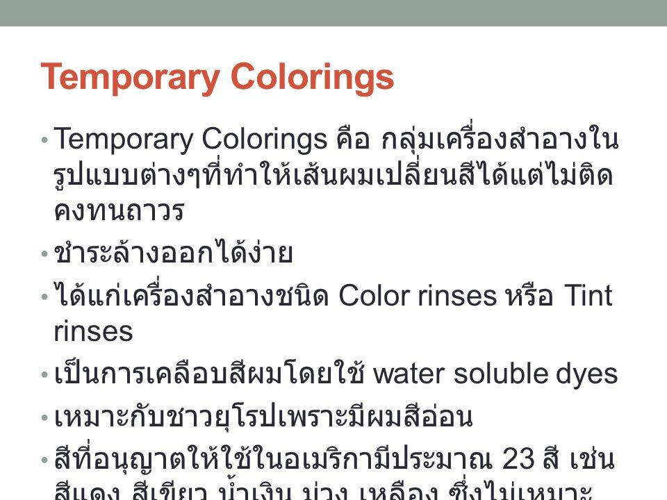 Temporary Colorings Temporary Colorings คือ กลุ่มเครื่องสำอางใน รูปแบบต่างๆที่ทำให้เส้นผมเปลี่ยนสีได้แต่ไม่ติด คงทนถาวร ชำระล้างออกได้ง่าย ได้แก่เครื่