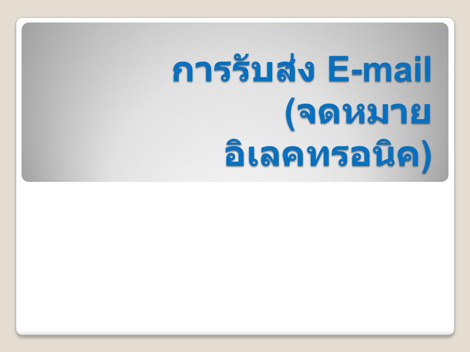 การรับส่ง E-mail ( จดหมาย อิเลคทรอนิค )
