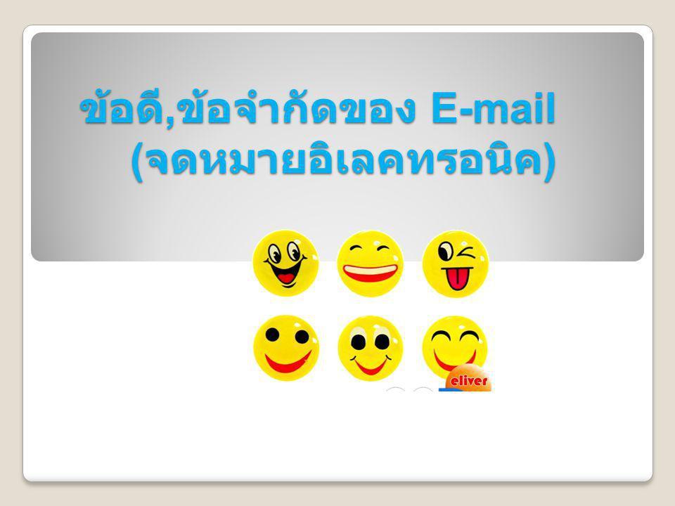 ข้อดี, ข้อจำกัดของ E-mail ( จดหมายอิเลคทรอนิค )