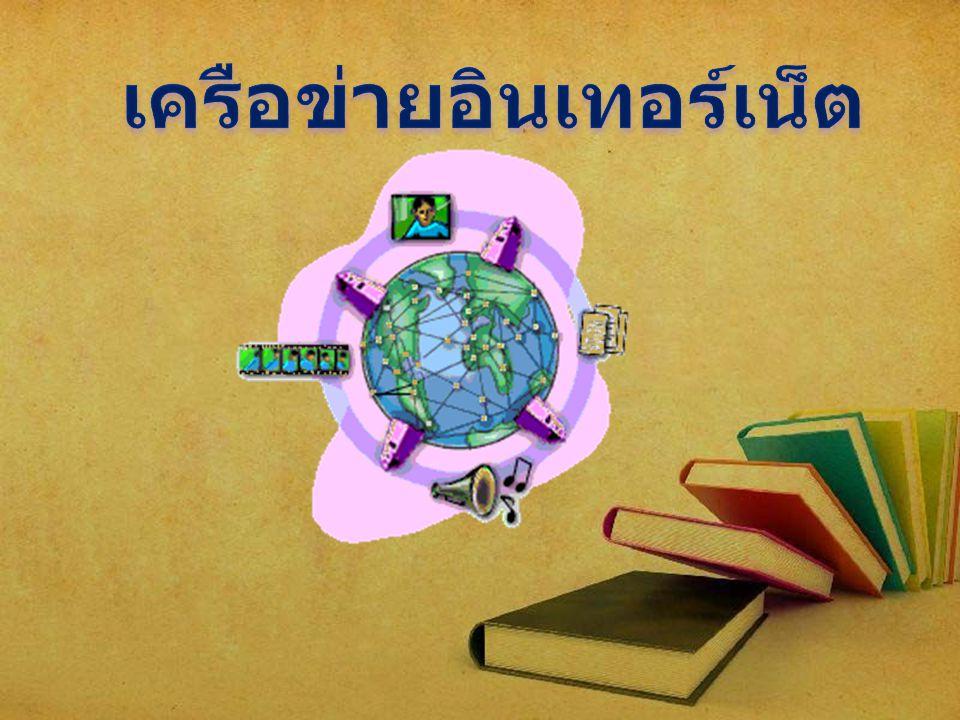5.ผู้ให้บริการ อินเทอร์เน็ต (ISP : Internet Service Provider) 5.