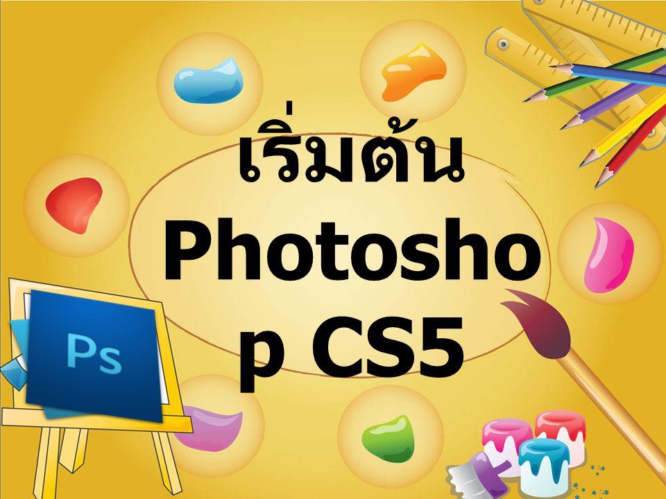เริ่มต้น Photosho p CS5