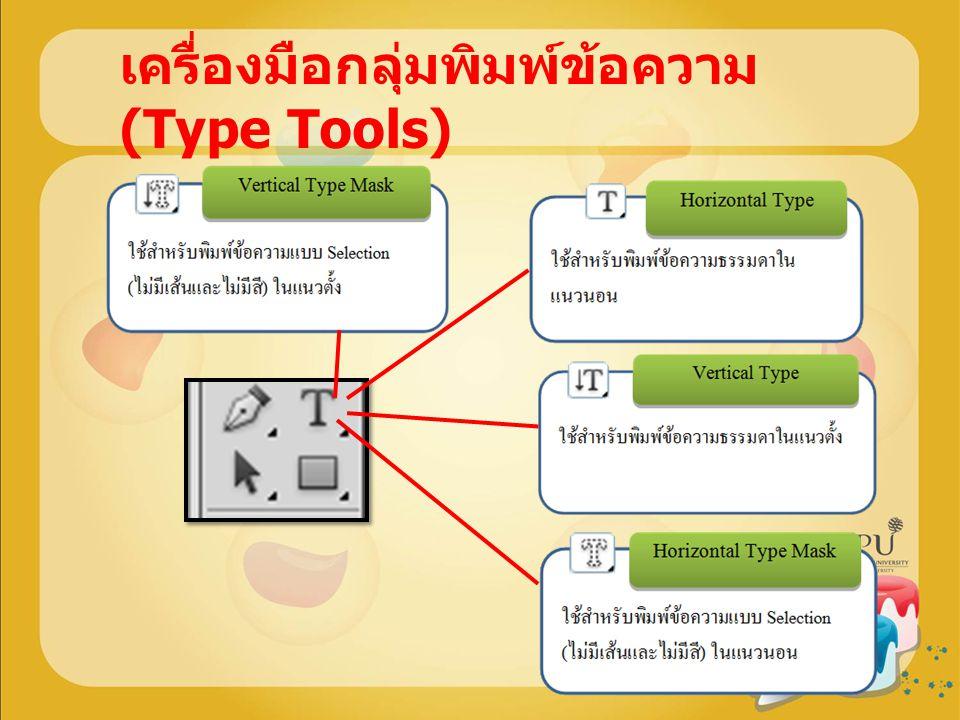 เครื่องมือกลุ่มพิมพ์ข้อความ (Type Tools) กอบด้วย