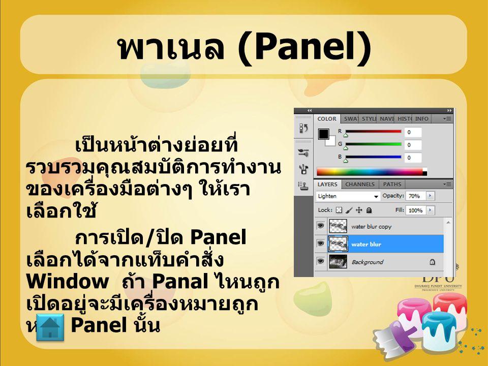พาเนล (Panel) เป็นหน้าต่างย่อยที่ รวบรวมคุณสมบัติการทำงาน ของเครื่องมือต่างๆ ให้เรา เลือกใช้ การเปิด / ปิด Panel เลือกได้จากแท็บคำสั่ง Window ถ้า Pana