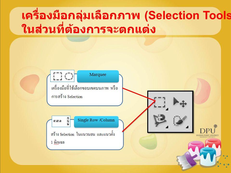 เครื่องมือกลุ่มเลือกภาพ (Selection Tools) ในส่วนที่ต้องการจะตกแต่ง