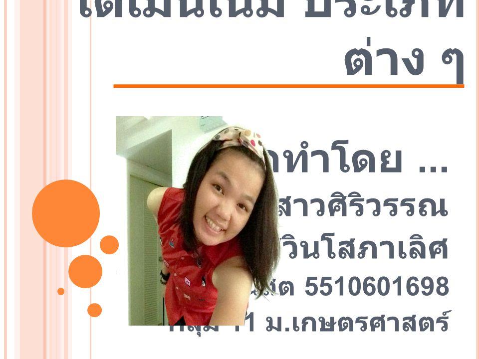 โดเมนเนม ประเภท ต่าง ๆ จัดทำโดย...นางสาวศิริวรรณ ชีวินโสภาเลิศ รหัสนิสิต 5510601698 กลุ่ม 11 ม.