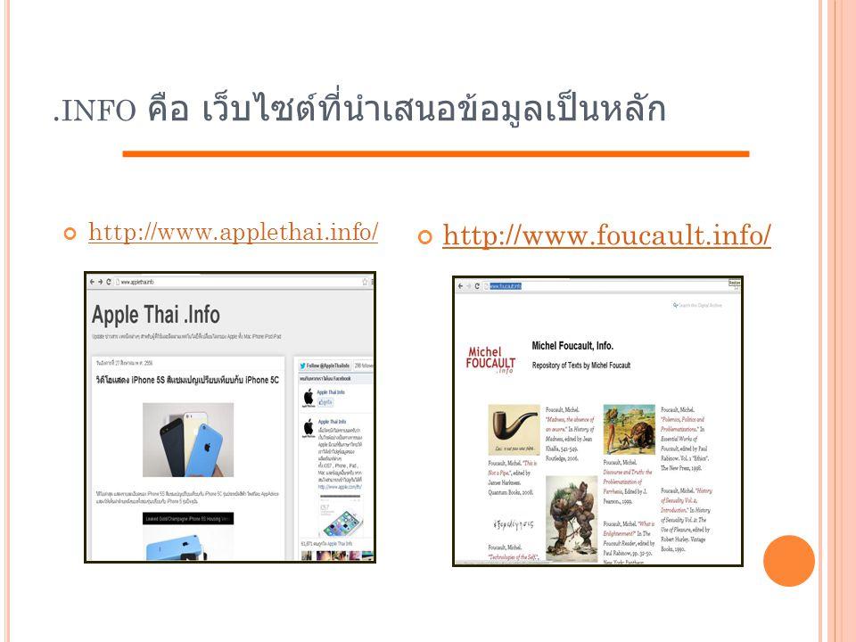 . INFO คือ เว็บไซต์ที่นำเสนอข้อมูลเป็นหลัก http://www.applethai.info/ http://www.foucault.info/
