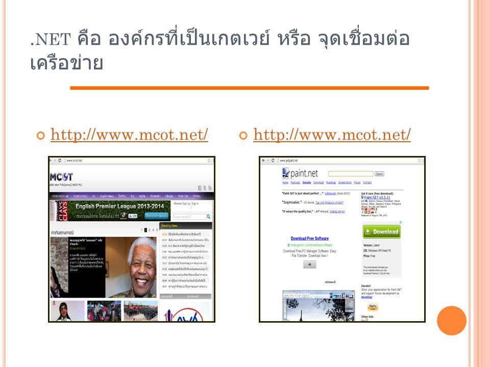 . NET คือ องค์กรที่เป็นเกตเวย์ หรือ จุดเชื่อมต่อ เครือข่าย http://www.mcot.net/
