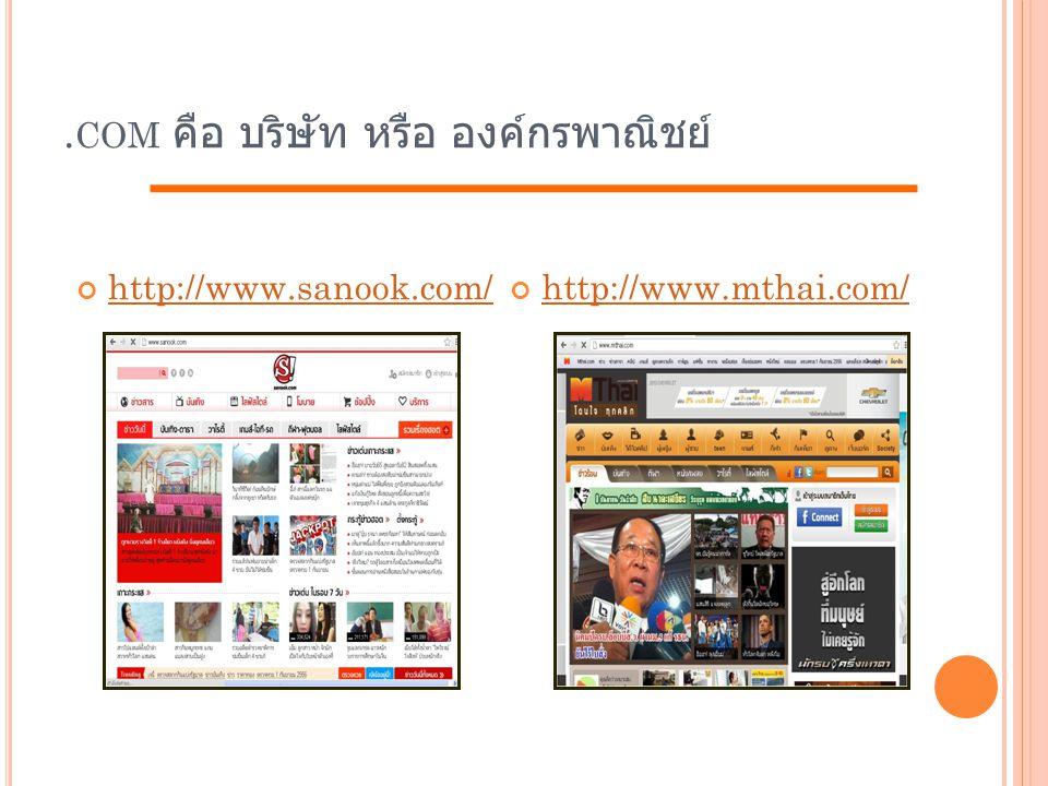 . COM คือ บริษัท หรือ องค์กรพาณิชย์ http://www.sanook.com/http://www.mthai.com/