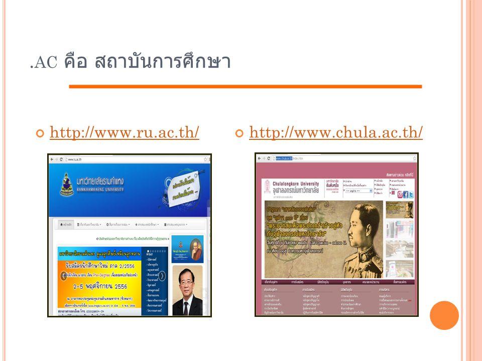 . AC คือ สถาบันการศึกษา http://www.ru.ac.th/http://www.chula.ac.th/
