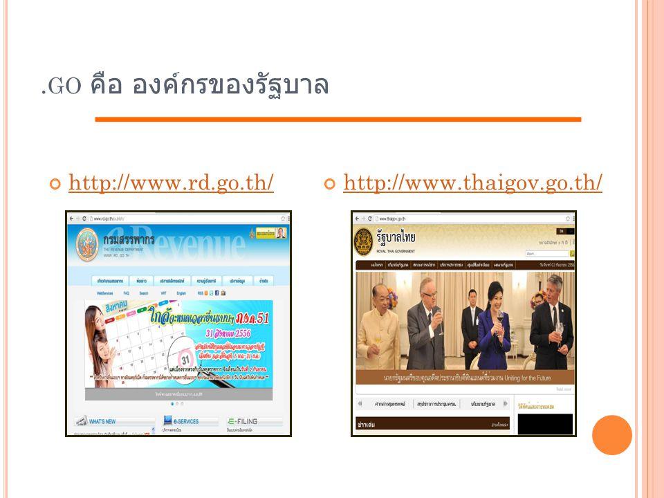 . GO คือ องค์กรของรัฐบาล http://www.rd.go.th/http://www.thaigov.go.th/