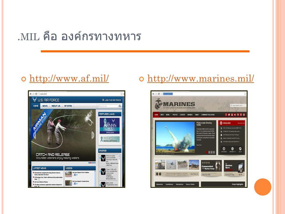 . MIL คือ องค์กรทางทหาร http://www.af.mil/http://www.marines.mil/