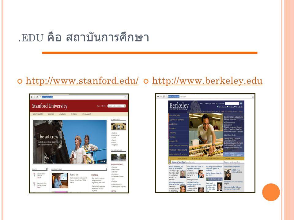 . EDU คือ สถาบันการศึกษา http://www.stanford.edu/http://www.berkeley.edu