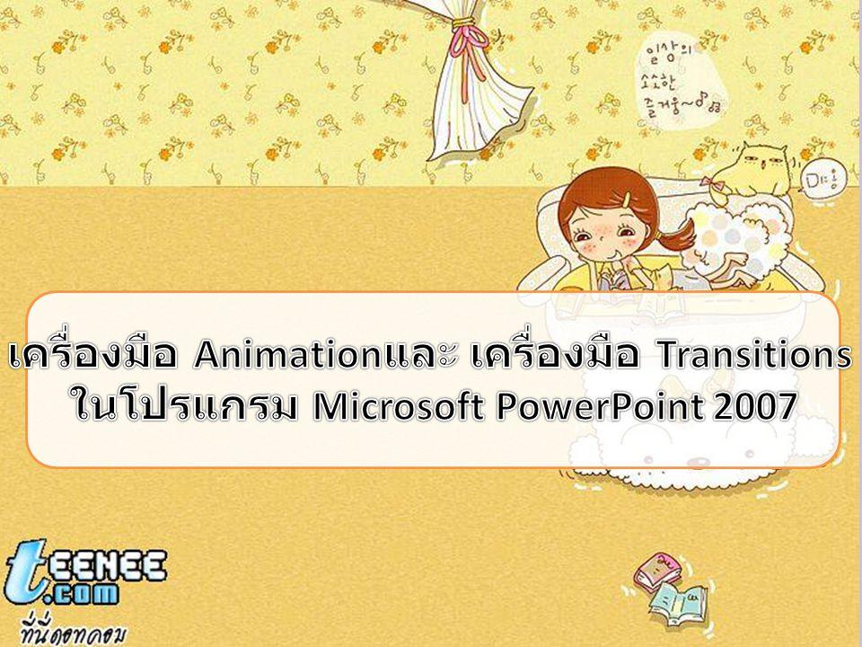 เครื่องมือ Animations โปรแกรม PowerPoint ได้เตรียม เครื่องมือที่ใช้สำหรับสร้างเอฟเฟ็คต์ใน สไลด์ไว้ในแท็บเครื่องมือชื่อ Animation( ภาพเคลื่อนไหว )