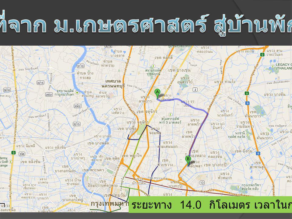 ระยะทาง 14.0 กิโลเมตร เวลาในการเดินทาง 30 นาที