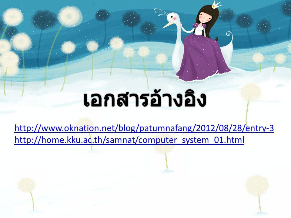 http://www.oknation.net/blog/patumnafang/2012/08/28/entry-3 http://home.kku.ac.th/samnat/computer_system_01.html