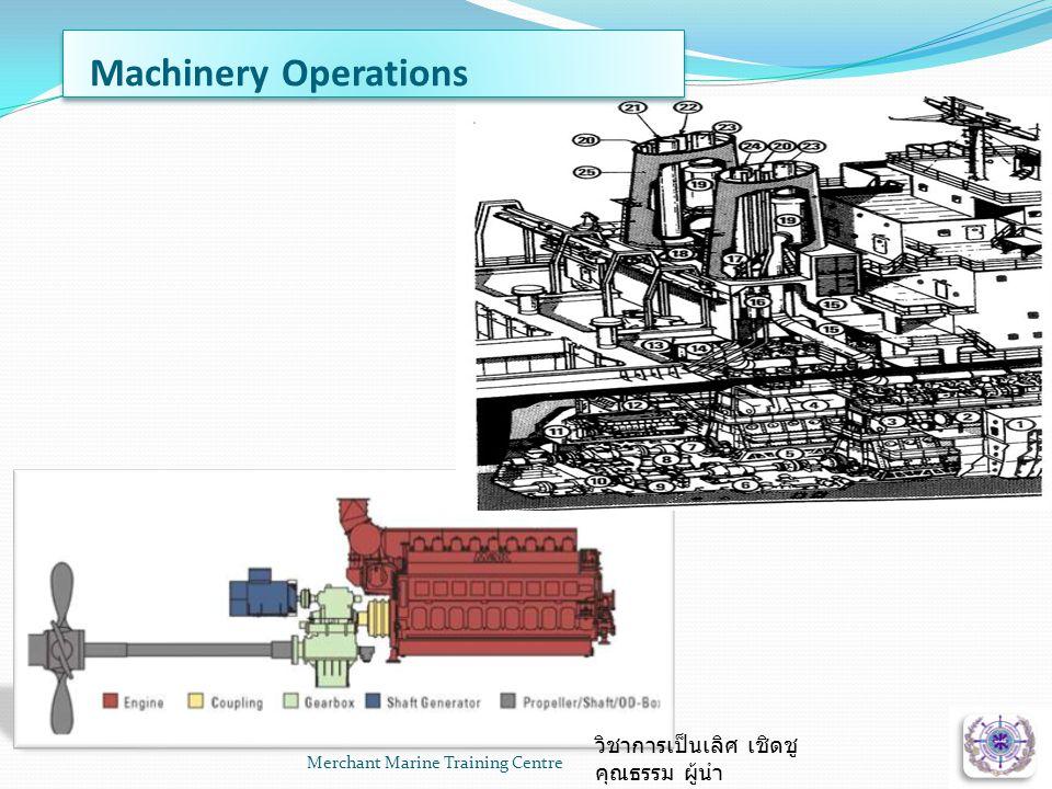 Machinery Operations Merchant Marine Training Centre วิชาการเป็นเลิศ เชิดชู คุณธรรม ผู้นำ