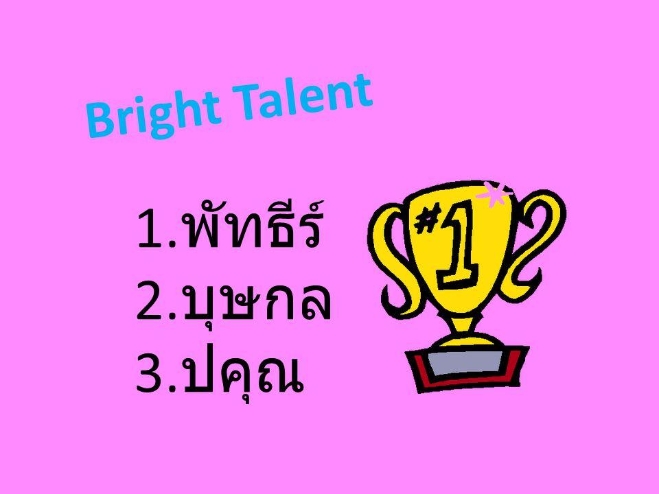 Bright Talent 1. พัทธีร์ 2. บุษกล 3. ปคุณ