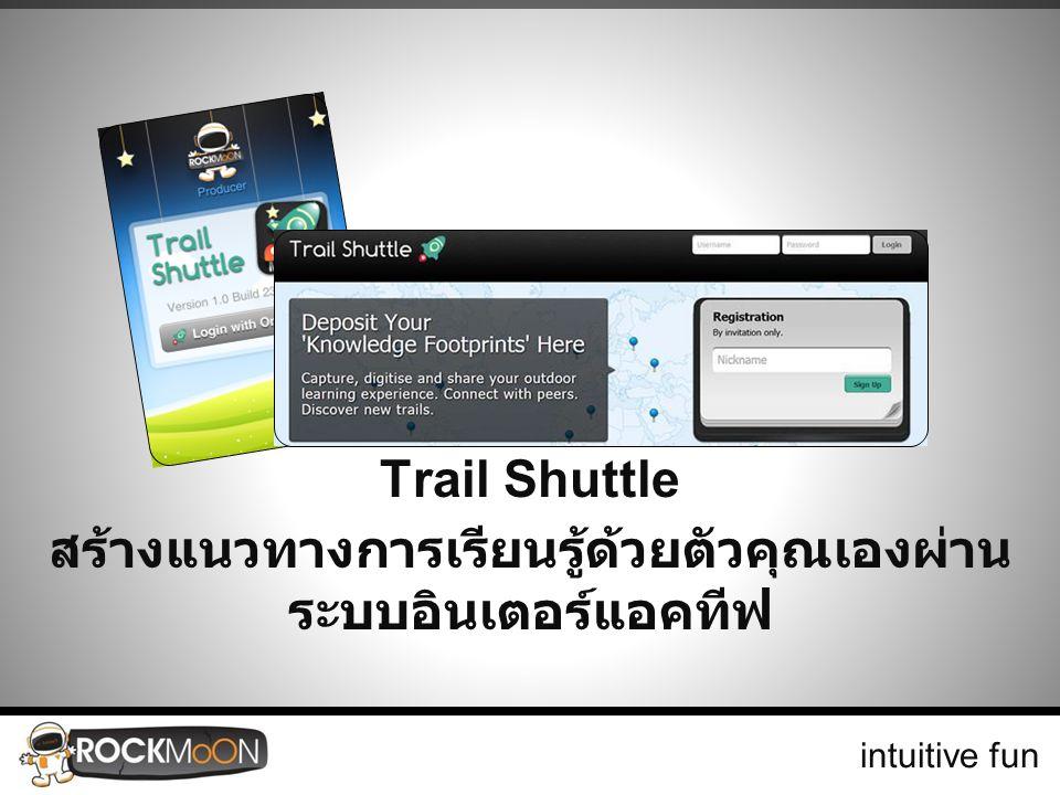 Trail Shuttle สร้างแนวทางการเรียนรู้ด้วยตัวคุณเองผ่าน ระบบอินเตอร์แอคทีฟ intuitive fun