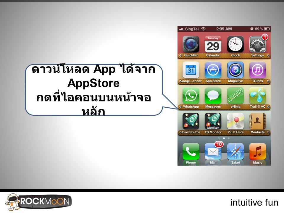 intuitive fun ดาวน์โหลด App ได้จาก AppStore กดที่ไอคอนบนหน้าจอ หลัก