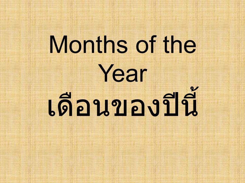 Months of the Year เดือนของปีนี้