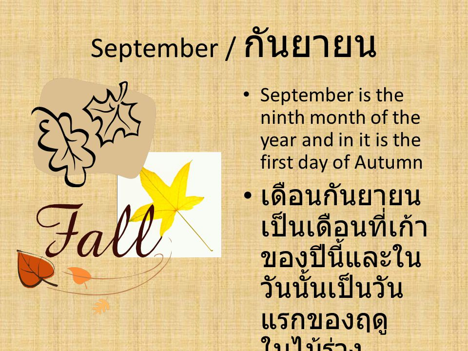 September / กันยายน September is the ninth month of the year and in it is the first day of Autumn เดือนกันยายน เป็นเดือนที่เก้า ของปีนี้และใน วันนั้นเ