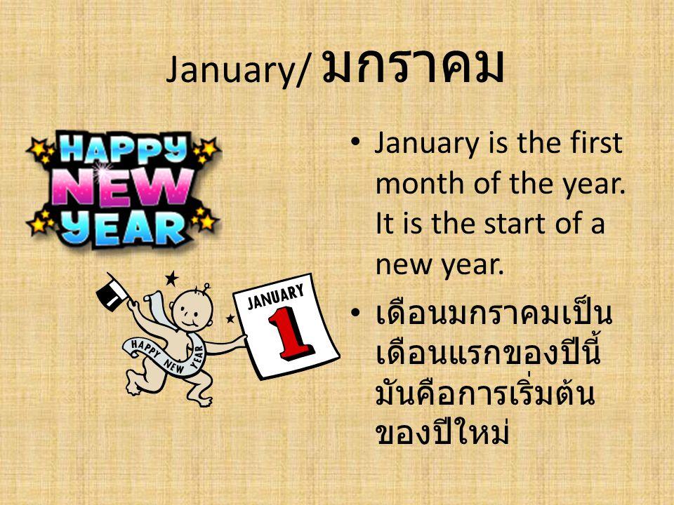 January/ มกราคม January is the first month of the year. It is the start of a new year. เดือนมกราคมเป็น เดือนแรกของปีนี้ มันคือการเริ่มต้น ของปีใหม่