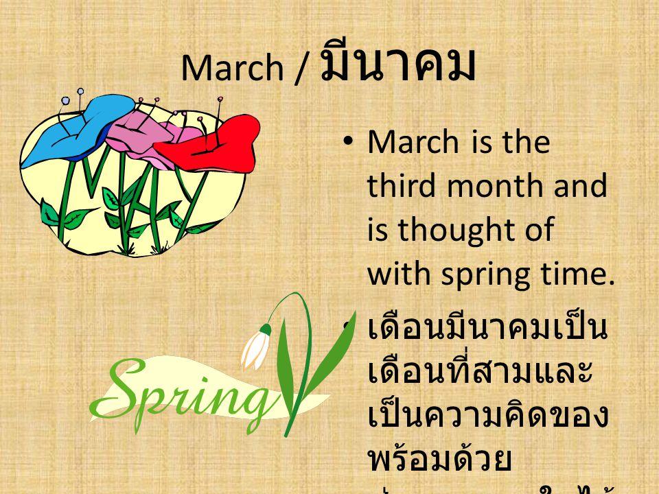 March / มีนาคม March is the third month and is thought of with spring time. เดือนมีนาคมเป็น เดือนที่สามและ เป็นความคิดของ พร้อมด้วย ช่วงเวลาฤดูใบไม้ ผ