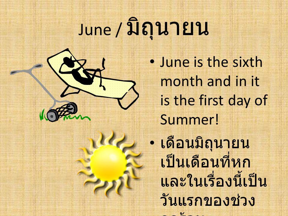 June / มิถุนายน June is the sixth month and in it is the first day of Summer! เดือนมิถุนายน เป็นเดือนที่หก และในเรื่องนี้เป็น วันแรกของช่วง ฤดูร้อน