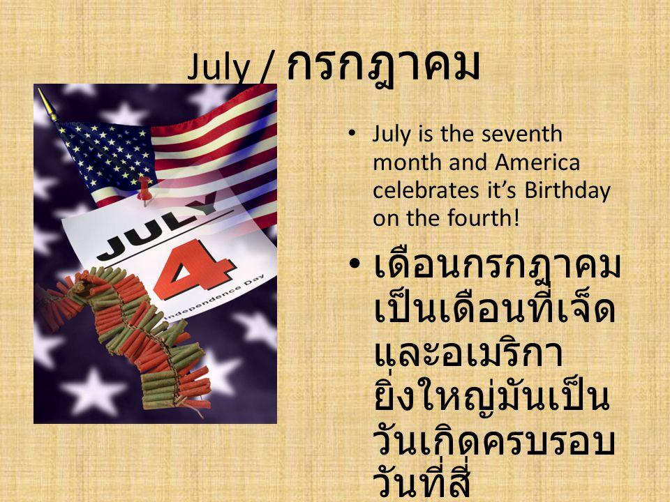 July / กรกฎาคม July is the seventh month and America celebrates it's Birthday on the fourth! เดือนกรกฎาคม เป็นเดือนที่เจ็ด และอเมริกา ยิ่งใหญ่มันเป็น