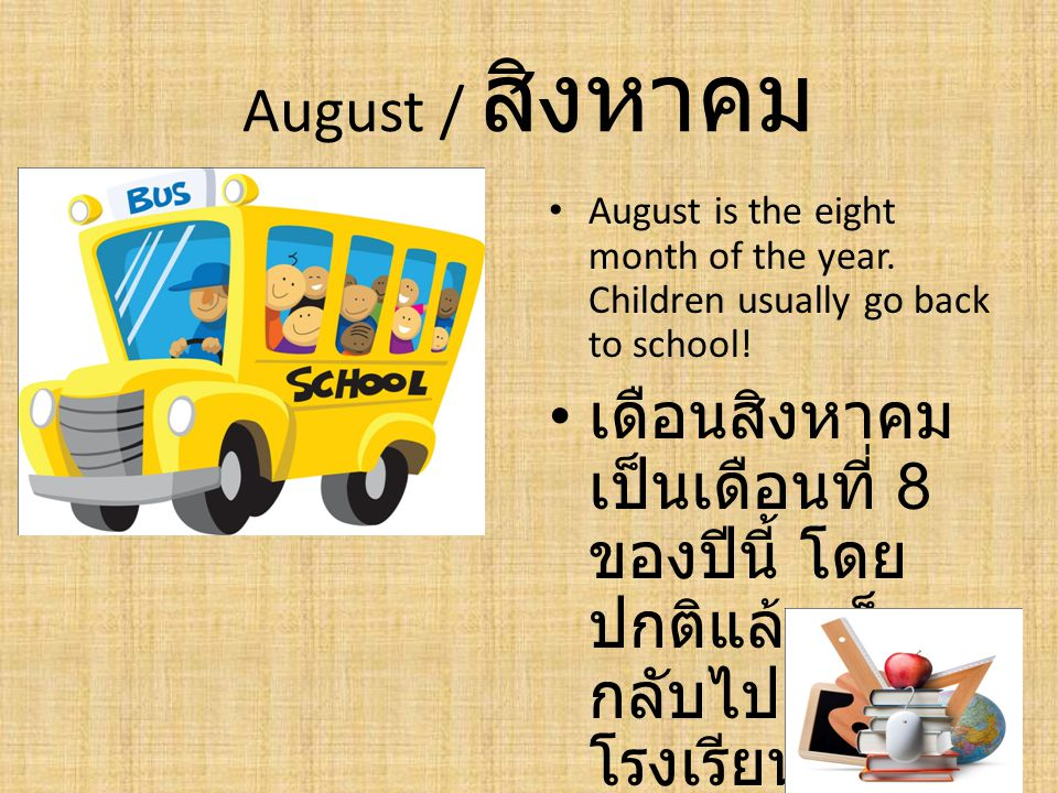 August / สิงหาคม August is the eight month of the year.