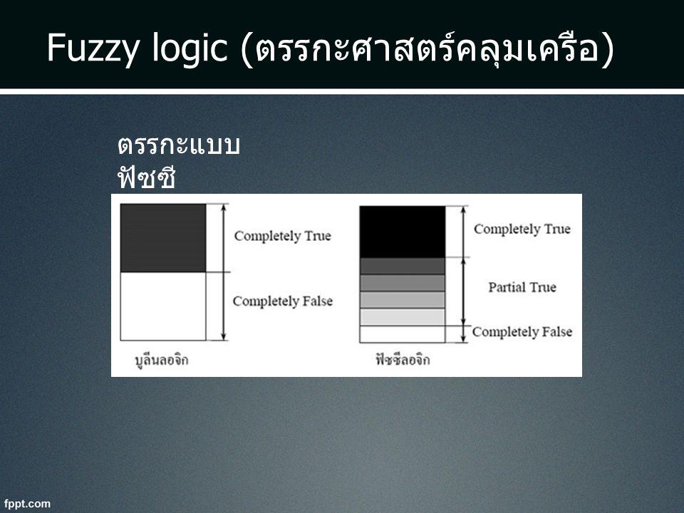 Fuzzy logic ( ตรรกะศาสตร์คลุมเครือ ) ตรรกะแบบ ฟัซซี