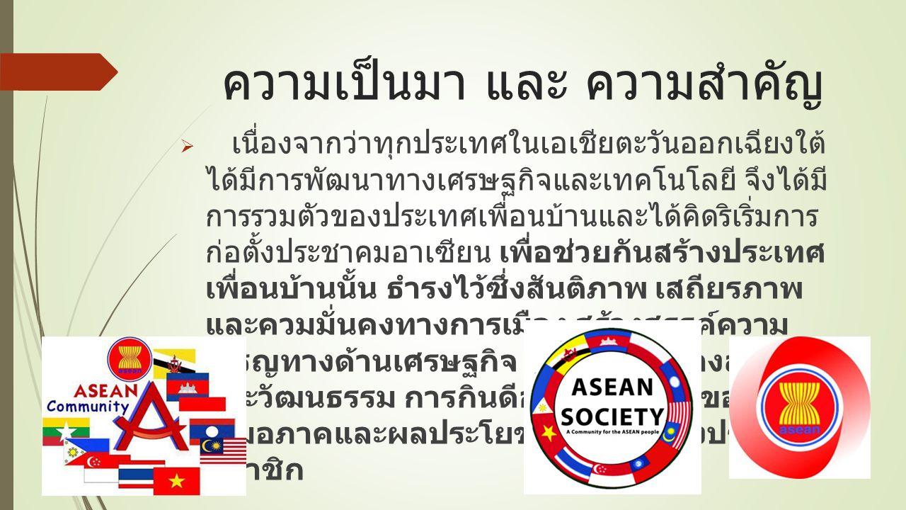 วัตถุประสงค์  เพื่อศึกษาประวัติความเป็นมาของอาเซียน  เพื่อเตรียมตัวเข้าสู่สมาคมอาเซียนและสมาคม เศรษฐกิจอาเซียนในปี พ.
