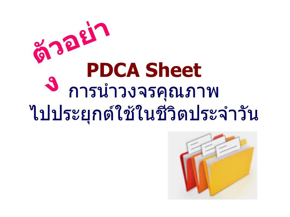 PDCA Sheet การนำวงจรคุณภาพ ไปประยุกต์ใช้ในชีวิตประจำวัน ตัวอย่า ง