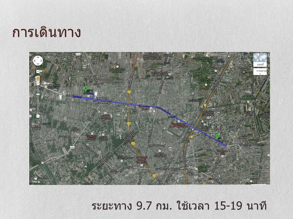 การเดินทาง ระยะทาง 9.7 กม. ใช้เวลา 15-19 นาที
