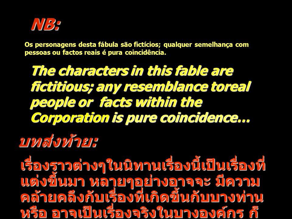 Os personagens desta fábula são fictícios; qualquer semelhança com pessoas ou factos reais é pura coincidência.