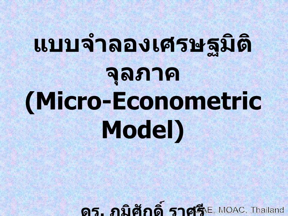 แบบจำลองเศรษฐมิติ จุลภาค (Micro-Econometric Model) ดร. ภูมิศักดิ์ ราศรี