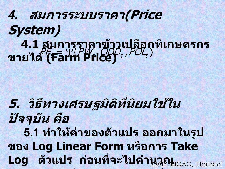 4. สมการระบบราคา (Price System) 4.1 สมการราคาข้าวเปลือกที่เกษตรกร ขายได้ (Farm Price) 5. วิธีทางเศรษฐมิติที่นิยมใช้ใน ปัจจุบัน คือ 5.1 ทำให้ค่าของตัวแ