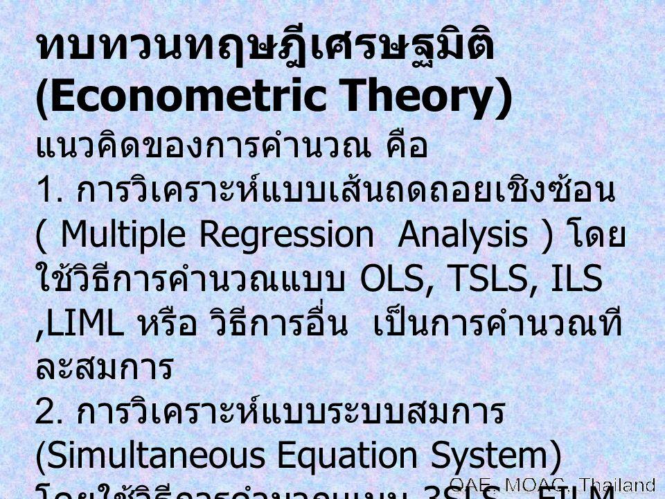 ทบทวนทฤษฎีเศรษฐมิติ (Econometric Theory) แนวคิดของการคำนวณ คือ 1. การวิเคราะห์แบบเส้นถดถอยเชิงซ้อน ( Multiple Regression Analysis ) โดย ใช้วิธีการคำนว