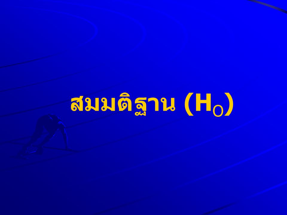 สมมติฐาน (H O )