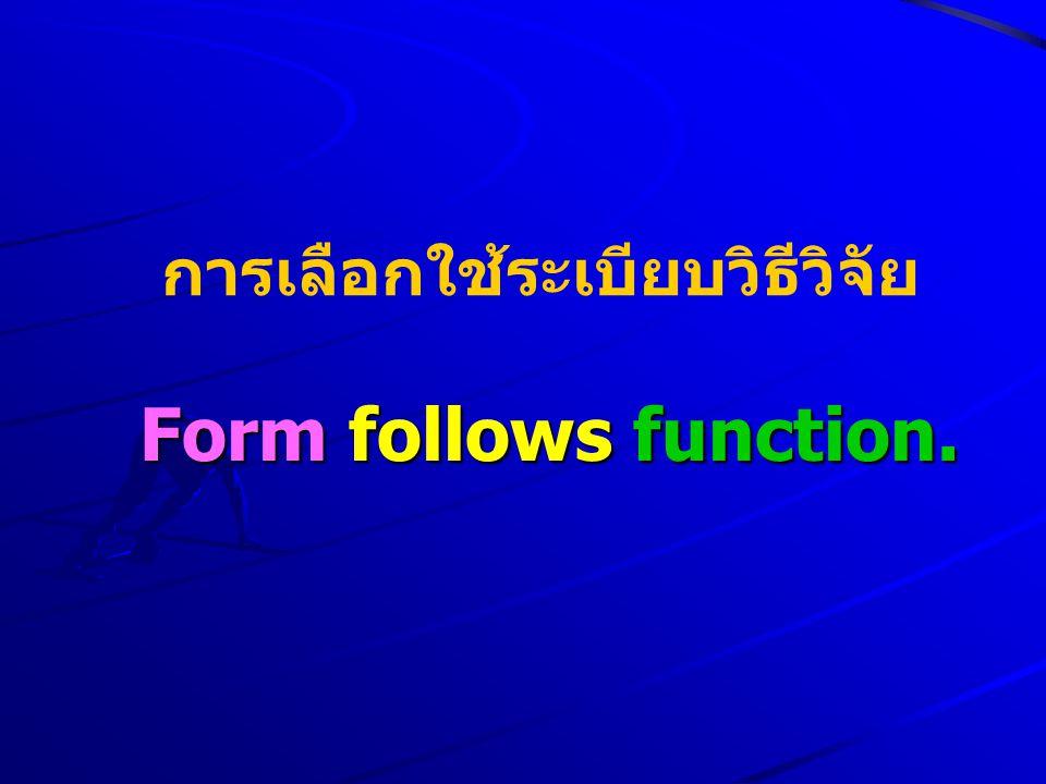 การเลือกใช้ระเบียบวิธีวิจัย Form follows function.
