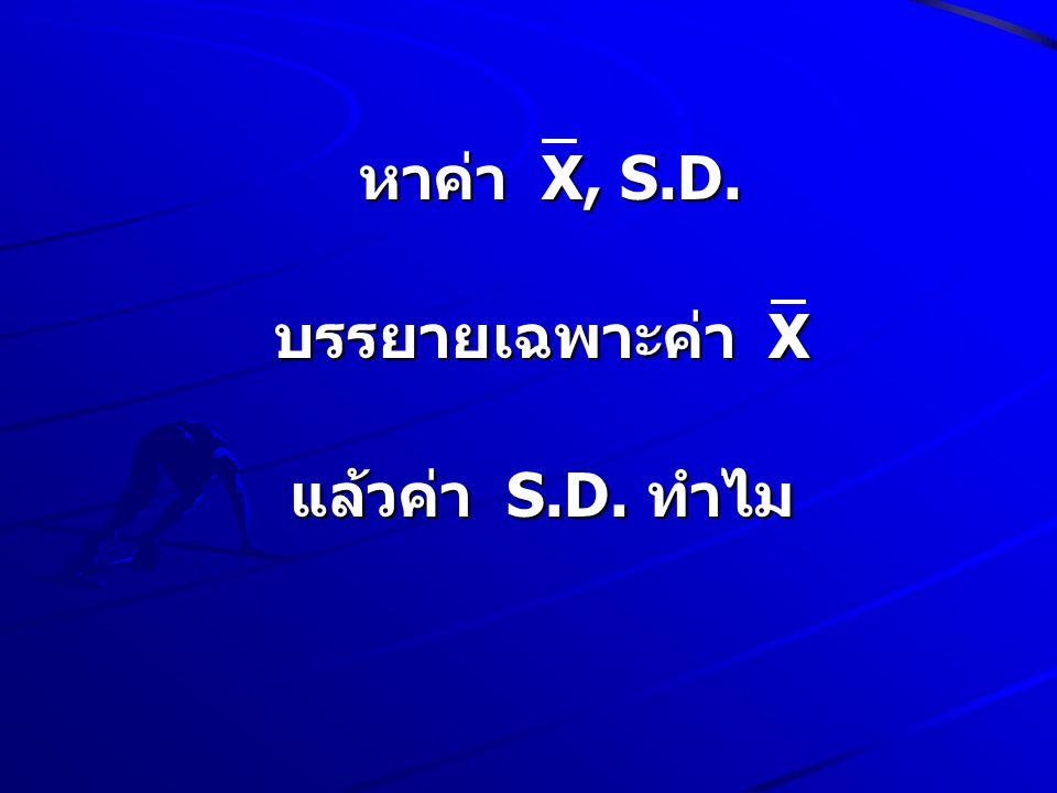 หาค่า X, S.D. หาค่า X, S.D. บรรยายเฉพาะค่า X แล้วค่า S.D. ทำไม