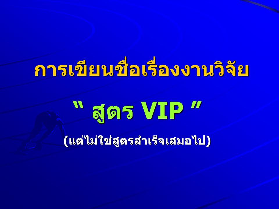 """การเขียนชื่อเรื่องงานวิจัย """" สูตร VIP """" (แต่ไม่ใช่สูตรสำเร็จเสมอไป)"""
