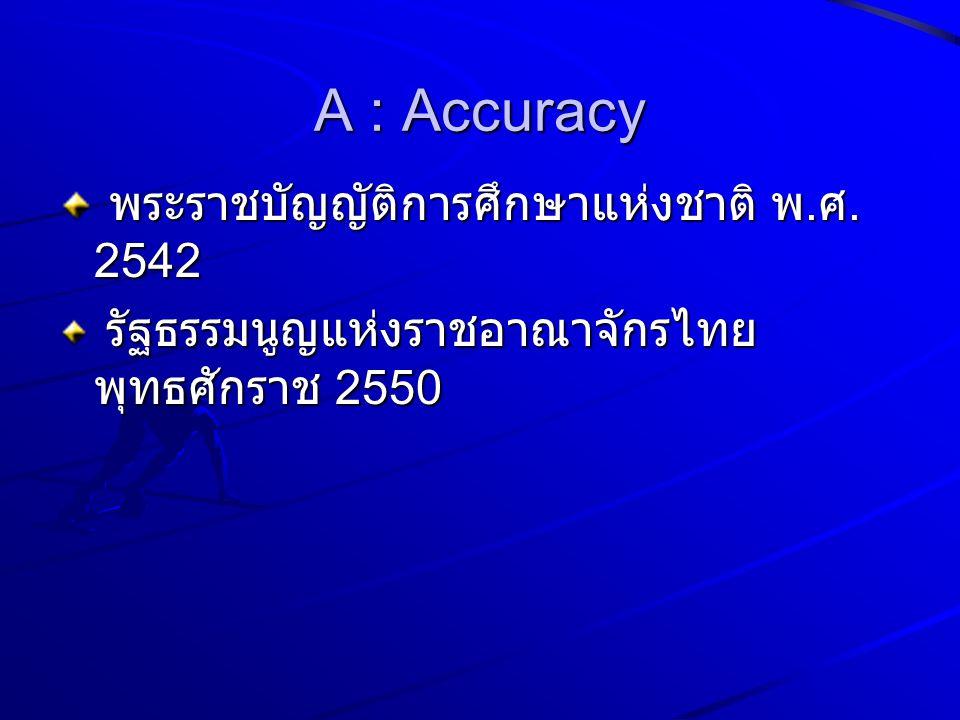A : Accuracy พระราชบัญญัติการศึกษาแห่งชาติ พ. ศ. 2542 พระราชบัญญัติการศึกษาแห่งชาติ พ. ศ. 2542 รัฐธรรมนูญแห่งราชอาณาจักรไทย พุทธศักราช 2550 รัฐธรรมนูญ