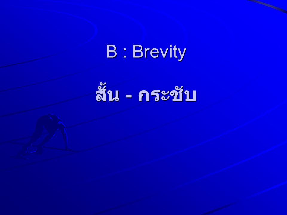 B : Brevity สั้น - กระชับ