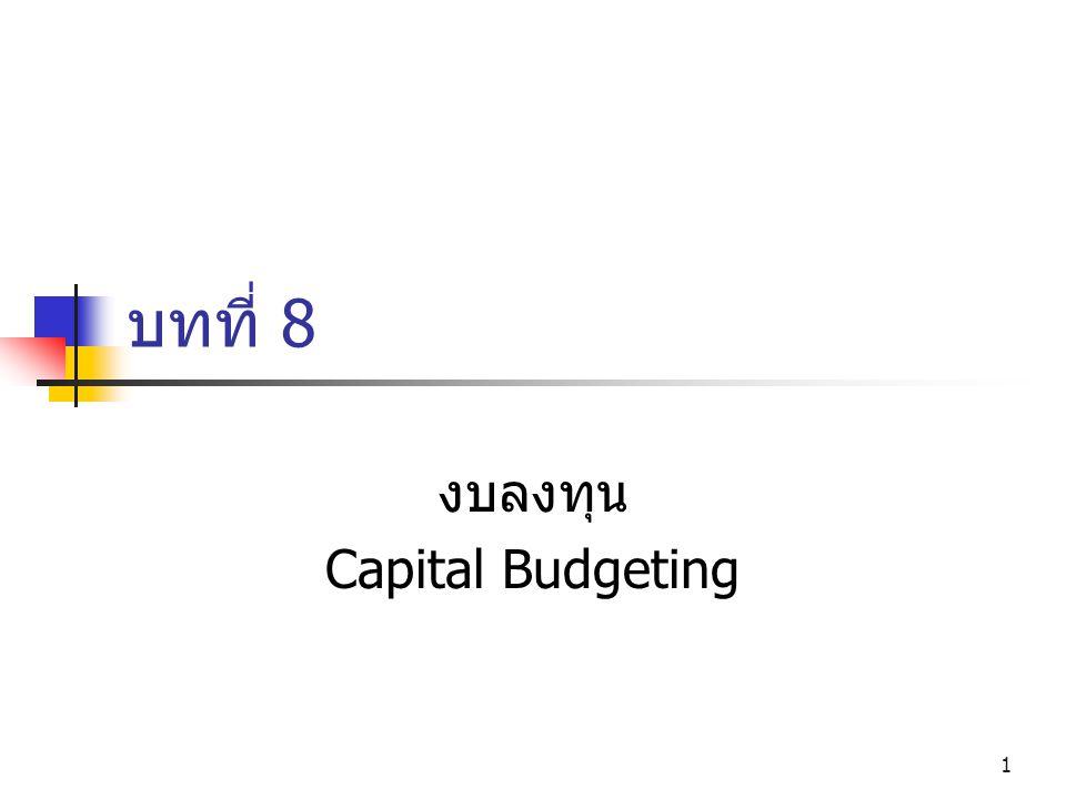 2 งบลงทุน (Capital Budgeting) เกี่ยวข้องกับเงินทุนที่จะนำไปลงทุนในสินทรัพย์ประเภททุน (Capital) เช่น โรงงาน เครื่องจักร และจะเกี่ยวข้องกับ งบประมาณ(Budget) ซึ่งเกี่ยวกับกระแสเงินสดรับและจ่าย ของโครงการลงทุนในอนาคต คือ แผนการใช้จ่ายลงทุนในสินทรัพย์ถาวร และขั้นตอน การวิเคราะห์โครงการลงทุนของกิจการ