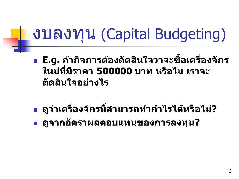 24 วิธีมูลค่าปัจจุบันสุทธิ (Net Present Value: NPV ตัวอย่าง เงินลงทุนเริ่มแรกเท่ากับ 800,000 ค่าของทุน เท่ากับ 15% ปีโครงการ ก.