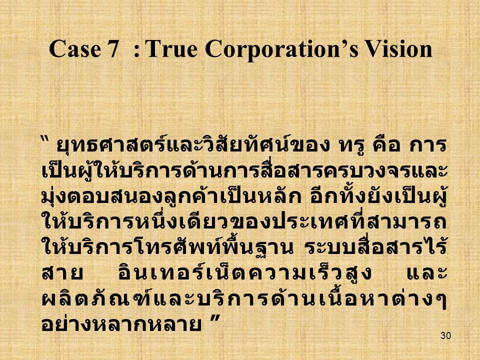 "29 Case 6 :AIS's Vision Statement Vision "" AIS เป็นผู้นำที่มีพลวัตระดับแนว หน้าในด้านเทคโนโลยี นวัตกรรมใหม่ ๆ และการให้บริการที่มีคุณภาพเหนือระดับ ในธ"