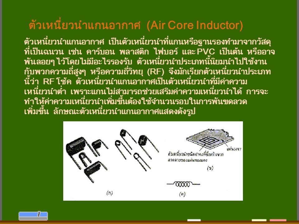 ตัวเหนี่ยวนำชนิดหลายขด 1) หม้อแปลงไฟฟ้าแกนอากาศ (Air - Core Transformer) 2) หม้อแปลงไฟฟ้าแกนเฟอร์ไรต์ (Ferrite - Core Transformer) 3) หม้อแปลงไฟฟ้าแกนเหล็ก (Iron - Core Transformer)