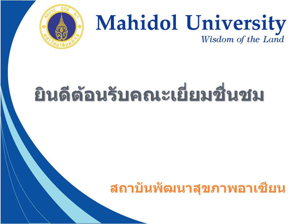 ยินดีต้อนรับคณะเยี่ยมชื่นชม สถาบันพัฒนาสุขภาพอาเซียน
